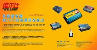 the advertisement of WELLSEE Automotive car inverter in April,2008(1)