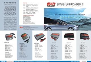 Automitive inverter catalogue